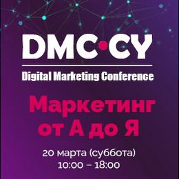 DMC-2021 Marketing
