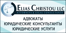 Elias Christou LLC