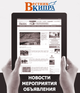 Вестник Кипра сайт