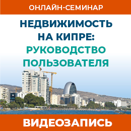 "Семинар ""Недвижимость на Кипре"""