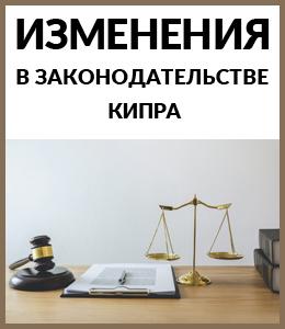 Изменения в законодательстве Кипра